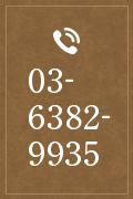 03-6382-9935